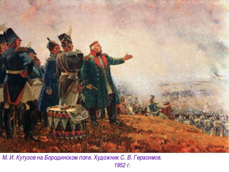 М. И. Кутузов на Бородинском поле. Художник С. В. Герасимов. 1952 г.