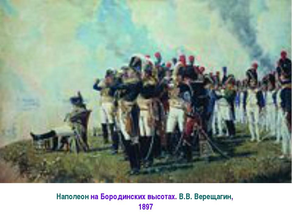Наполеон на Бородинских высотах. В.В. Верещагин, 1897