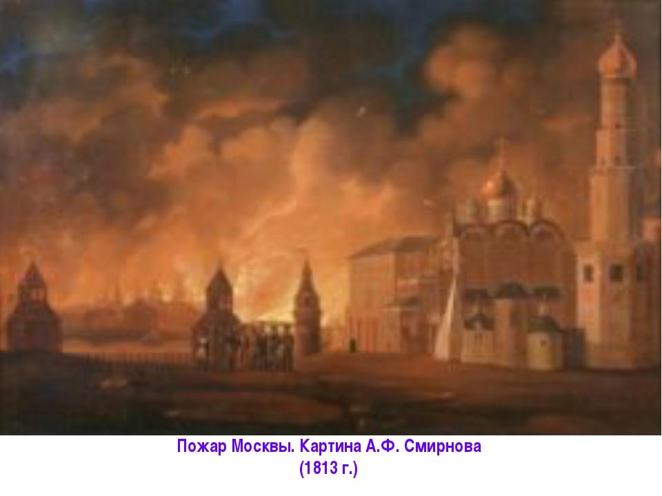 Пожар Москвы. Картина А.Ф. Смирнова (1813 г.)