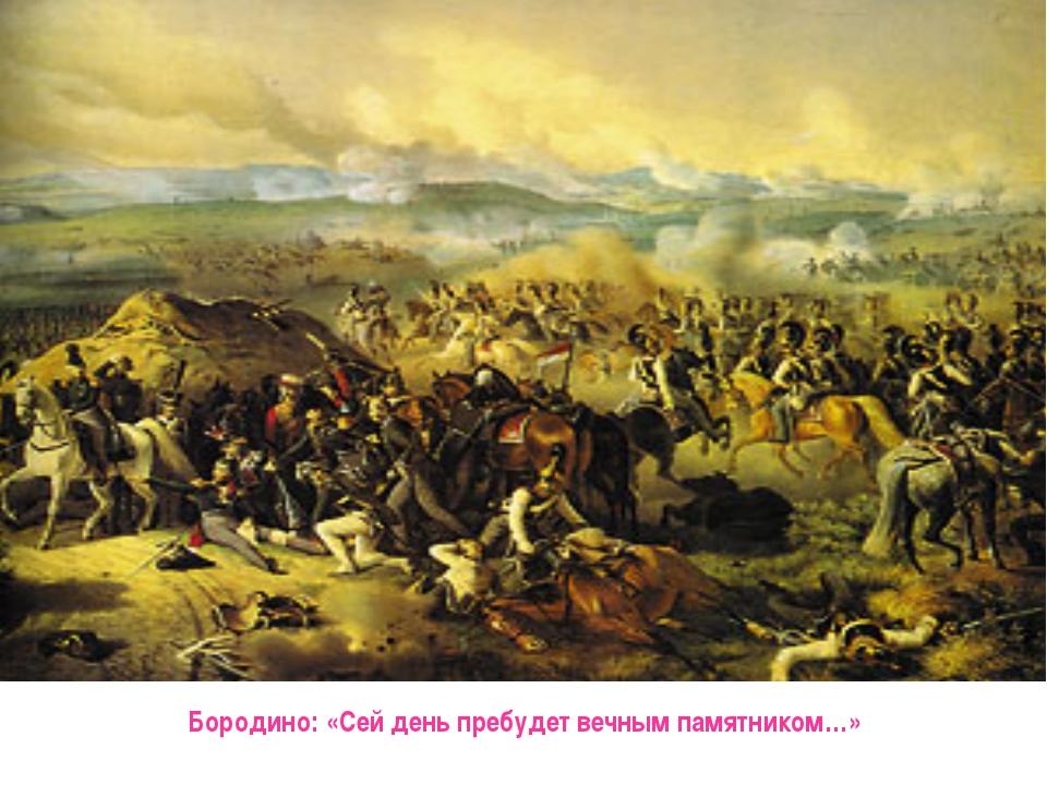 Бородино: «Сей день пребудет вечным памятником…»