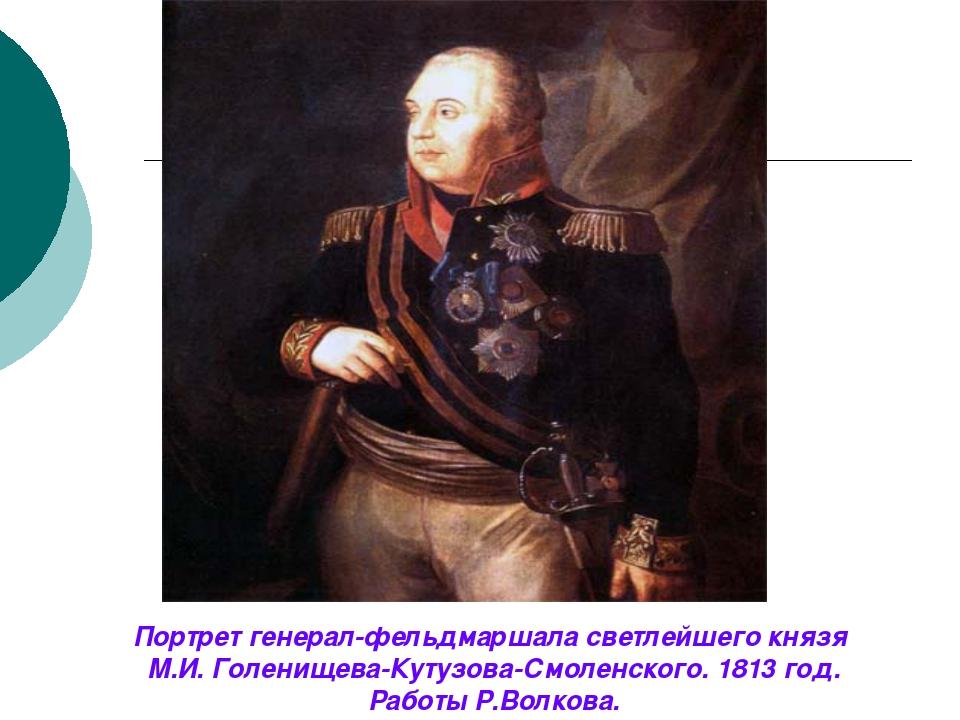 Портрет генерал-фельдмаршала светлейшего князя М.И. Голенищева-Кутузова-Смоле...