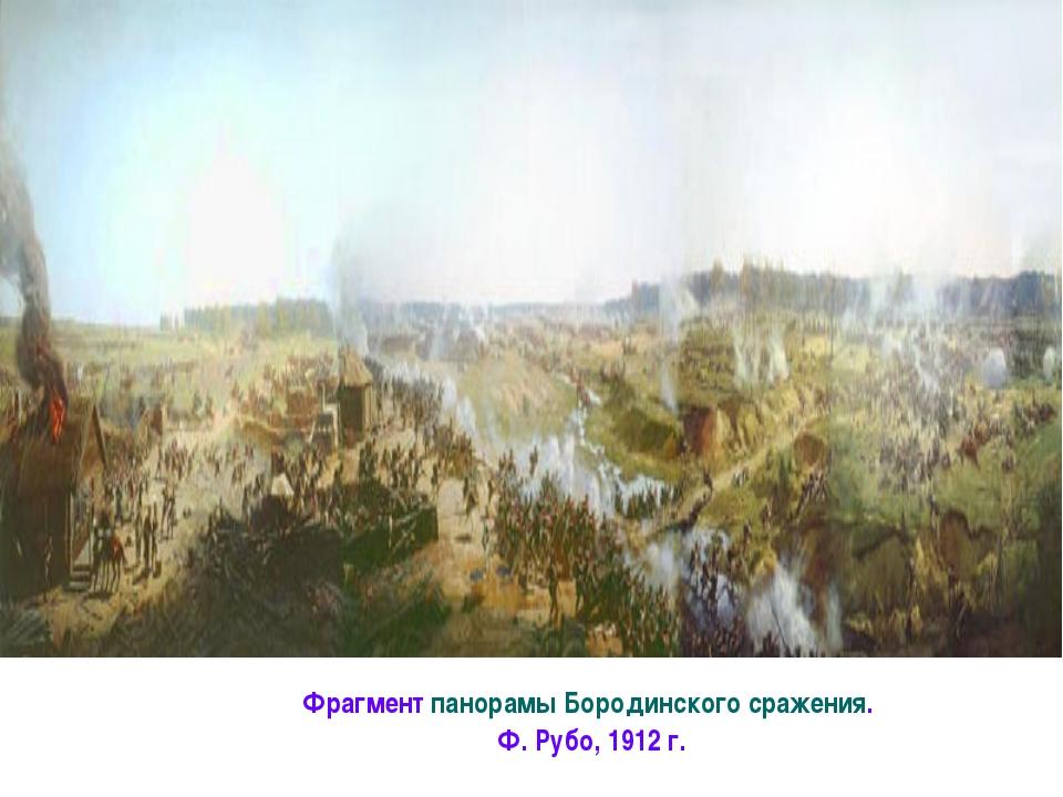Фрагмент панорамы Бородинского сражения. Ф. Рубо, 1912 г.