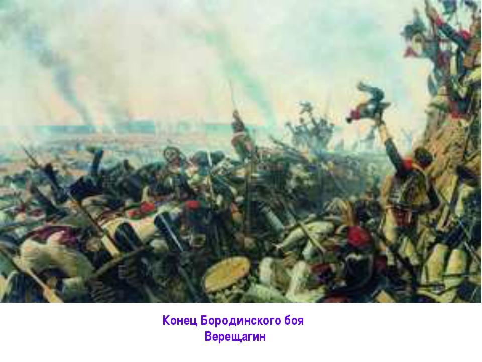 Конец Бородинского боя Верещагин