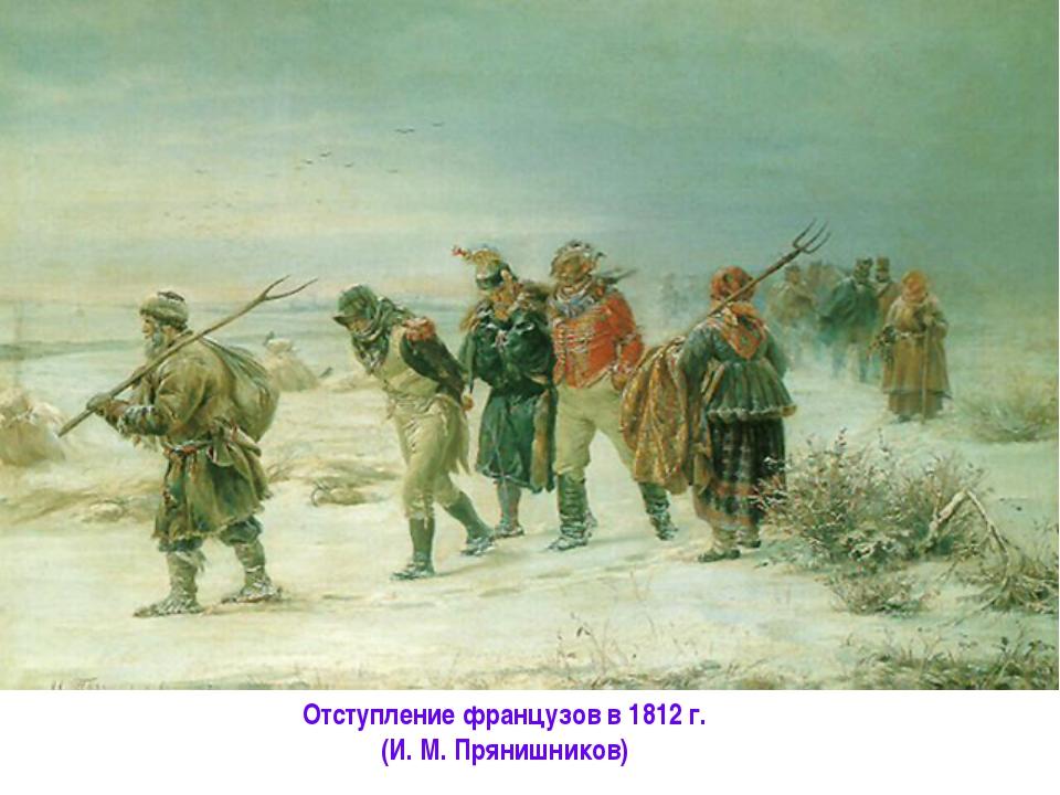 Отступление французов в 1812 г. (И.М.Прянишников)