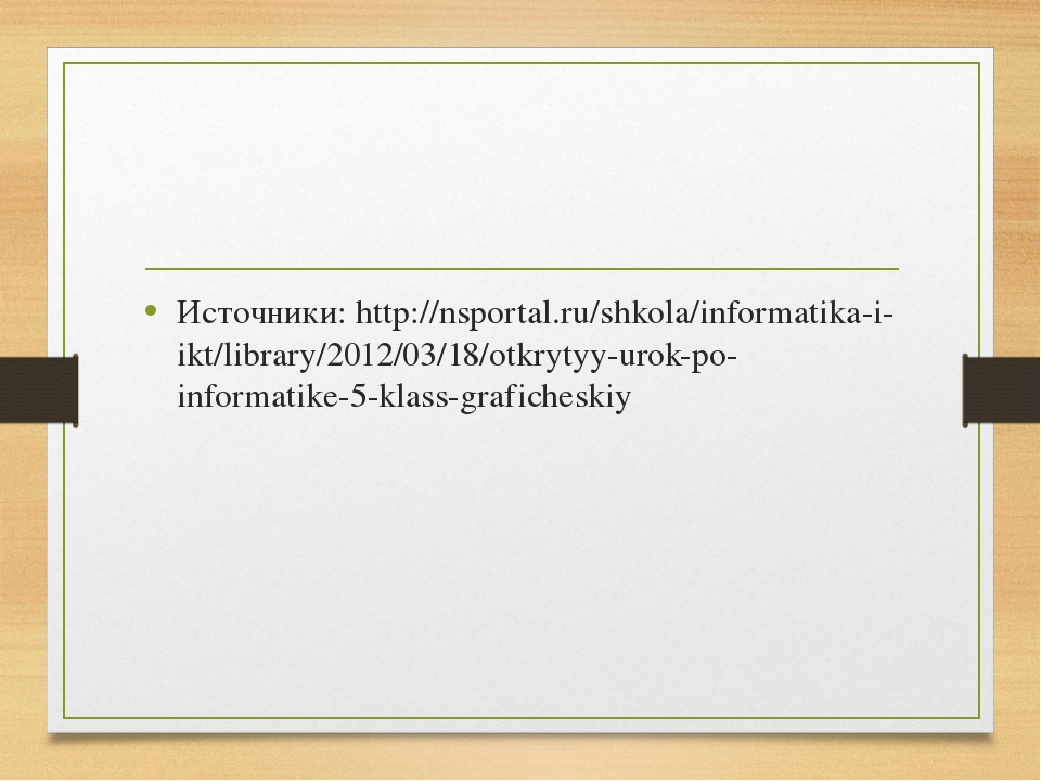 Источники: http://nsportal.ru/shkola/informatika-i-ikt/library/2012/03/18/ot...