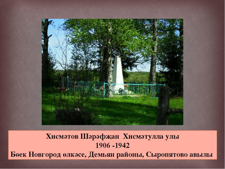 Хисмәтов Шәрәфҗан Хисмәтулла улы 1906 -1942 Бөек Новгород өлкәсе, Демьян райо...