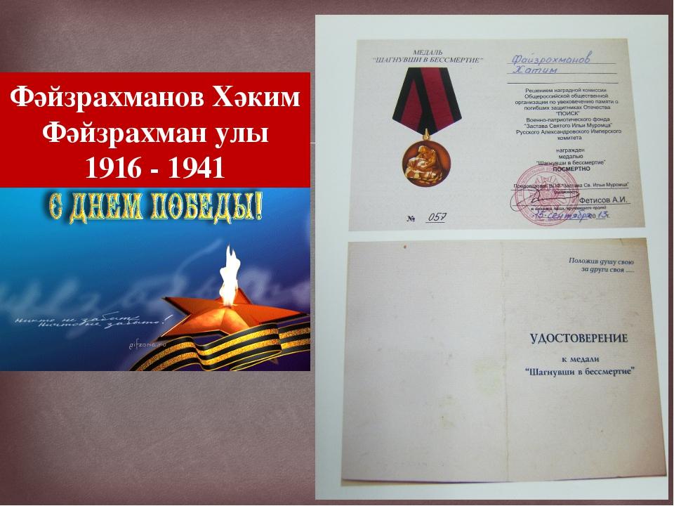 Фәйзрахманов Хәким Фәйзрахман улы 1916 - 1941 
