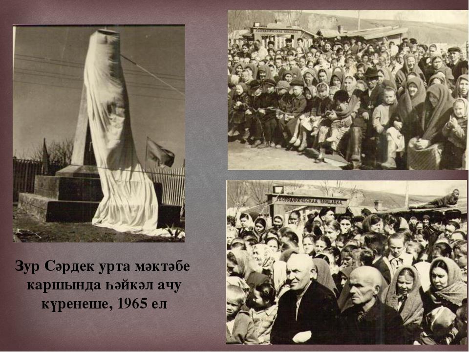 Зур Сәрдек урта мәктәбе каршында һәйкәл ачу күренеше, 1965 ел