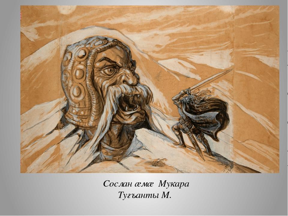 Сослан æмæ Мукара Тугъанты М.