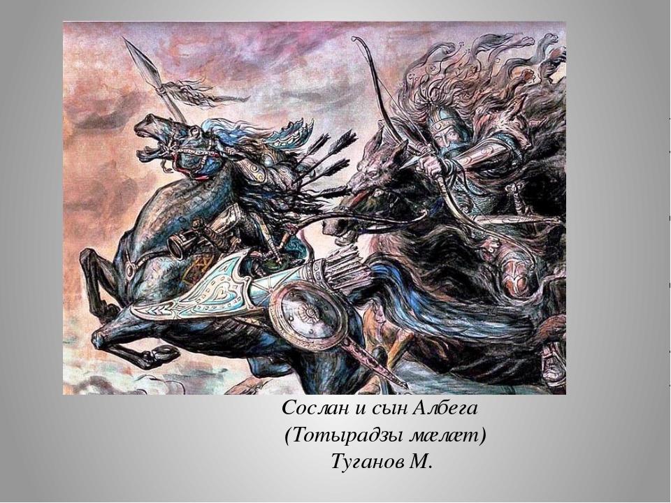 Сослан и сын Албега (Тотырадзы мæлæт) Туганов М.