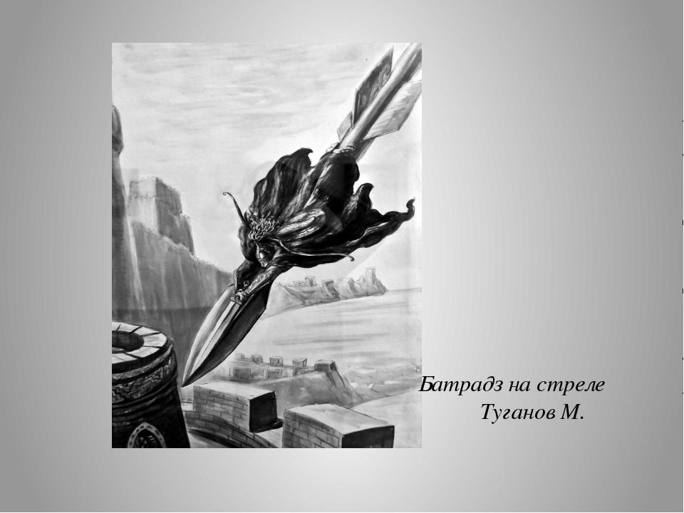 Батрадз на стреле Туганов М.