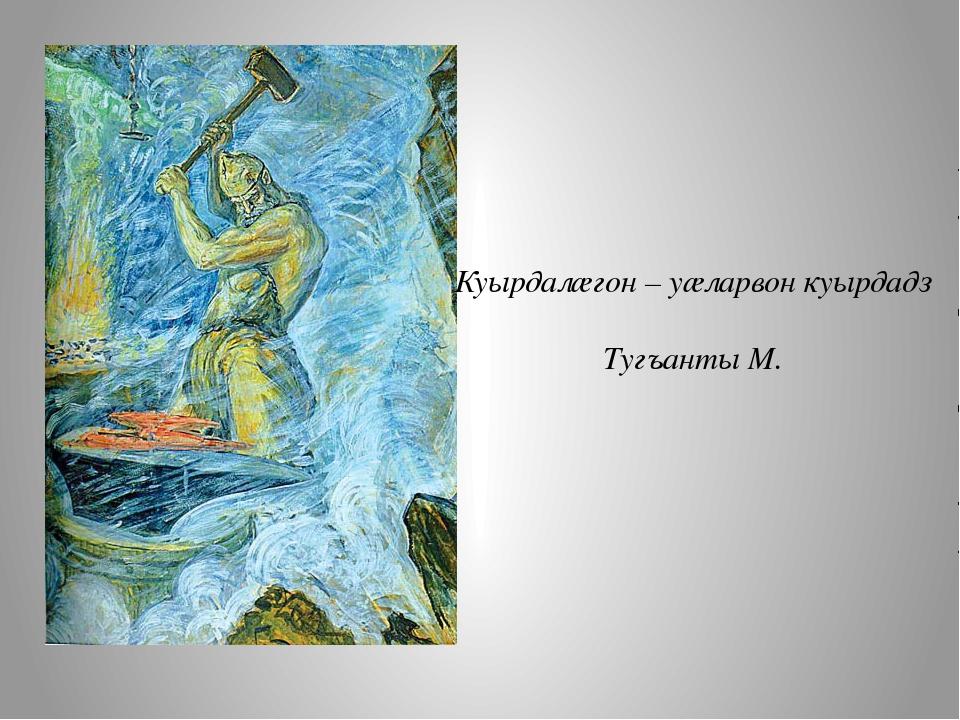 Куырдалæгон – уæларвон куырдадз Тугъанты М.