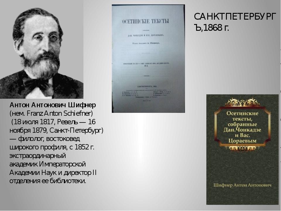 САНКТПЕТЕРБУРГЪ,1868 г. Антон Антонович Шифнер (нем. Franz Anton Schiefner) (...