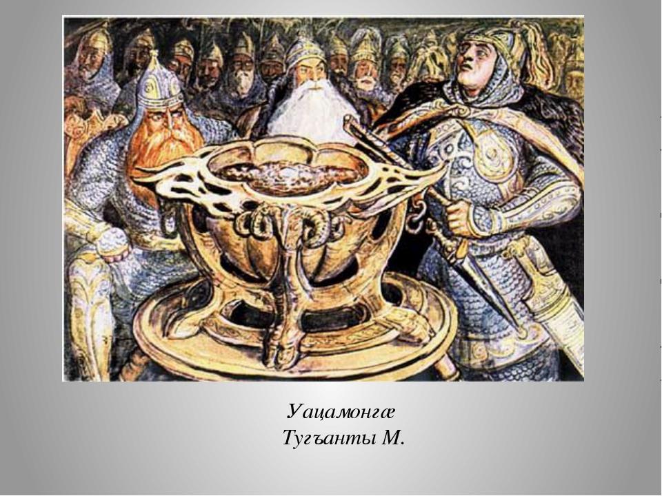 Уацамонгæ Тугъанты М.