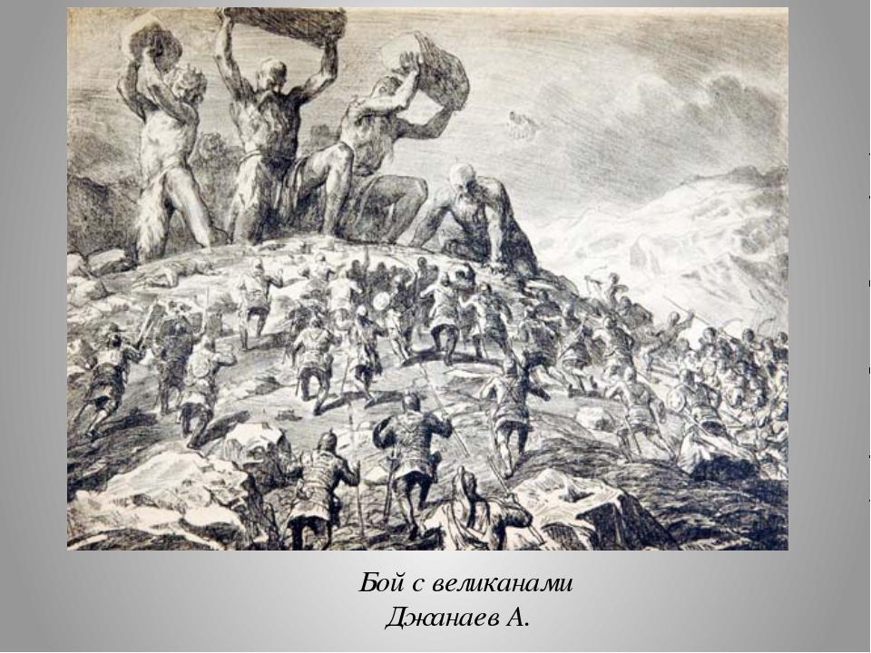 Бой с великанами Джанаев А.