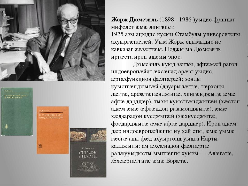 Жорж Дюмезиль (1898 - 1986 )уыдис францаг мифолог æмæ лингвист. 1925 азы ацы...