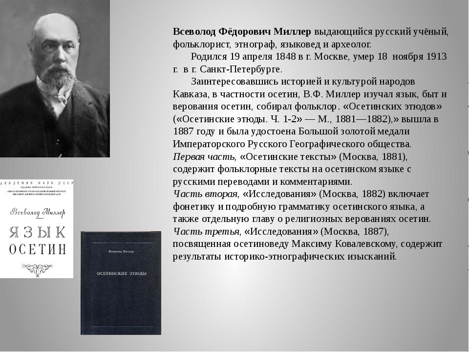 Всеволод Фёдорович Миллер выдающийся русский учёный, фольклорист, этнограф, я...
