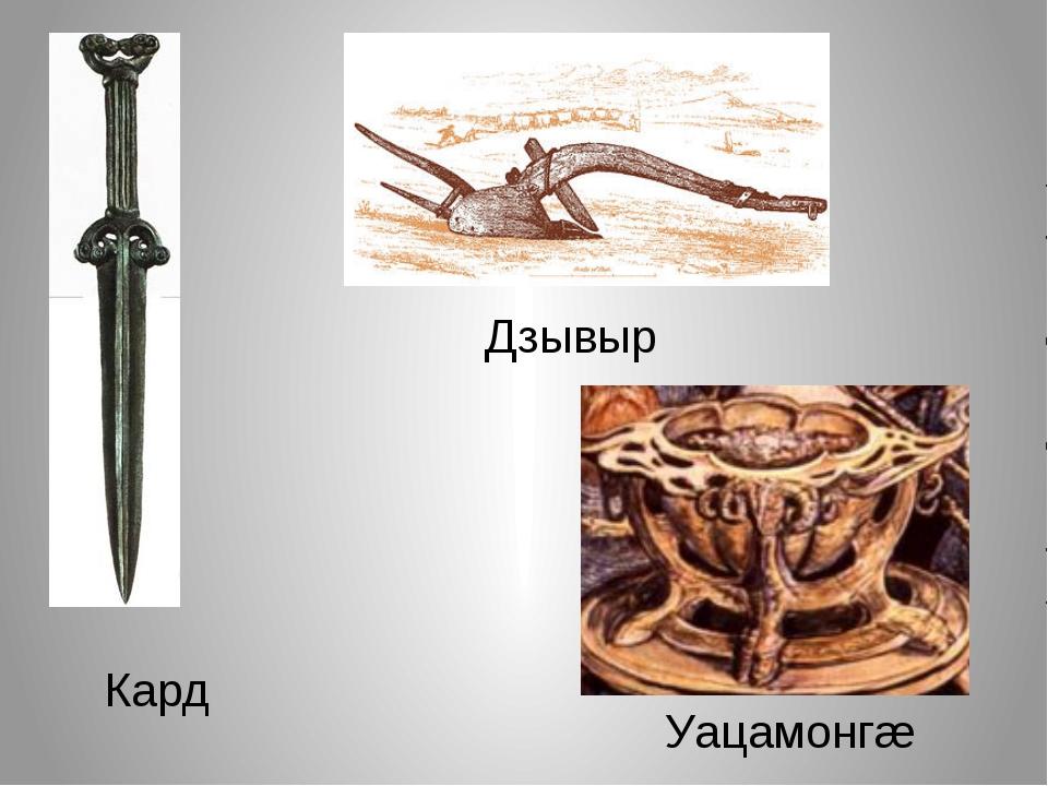 Дзывыр Кард Уацамонгæ