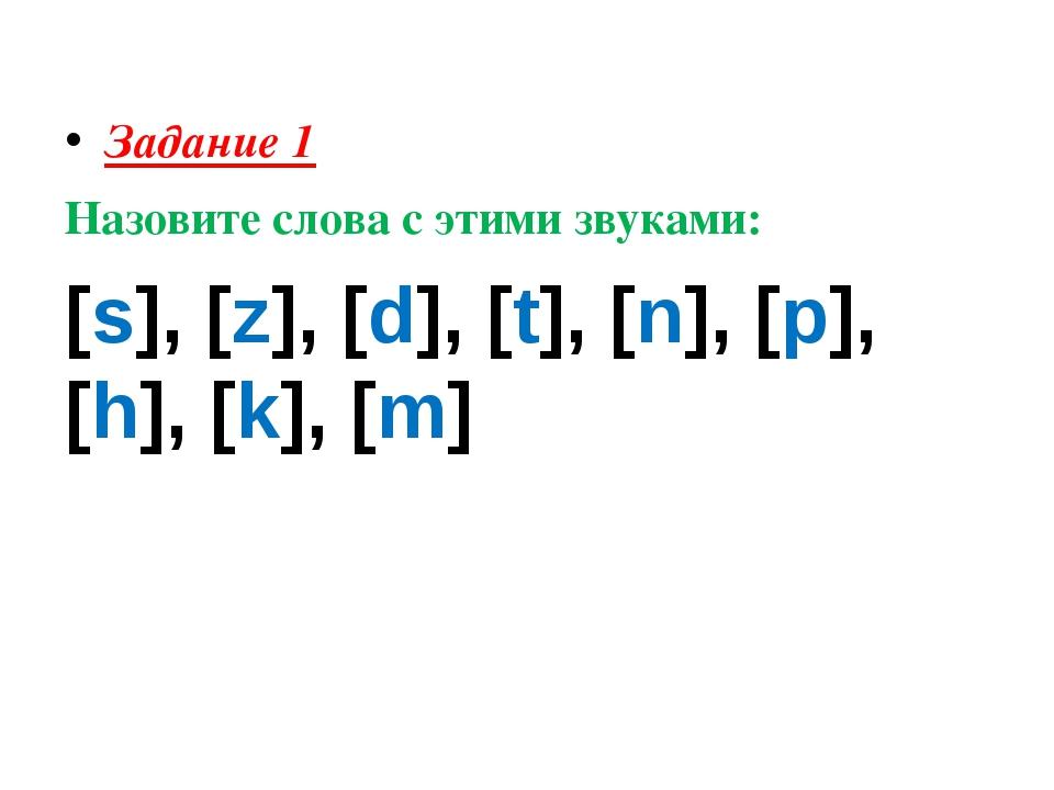 Задание 1 Назовите слова с этими звуками: [s], [z], [d], [t], [n], [p], [h],...