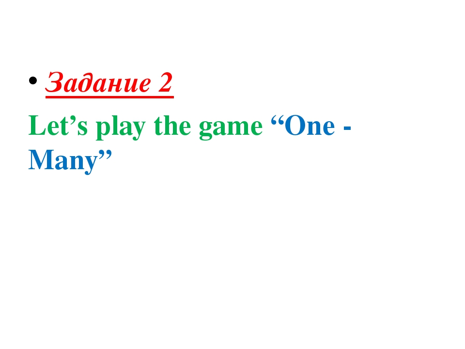 """Задание 2 Let's play the game """"One - Many"""""""