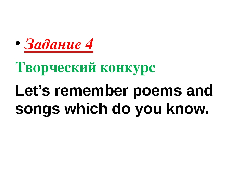 Задание 4 Творческий конкурс Let's remember poems and songs which do you know.