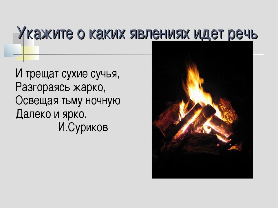 Укажите о каких явлениях идет речь И трещат сухие сучья, Разгораясь жарко, Ос...
