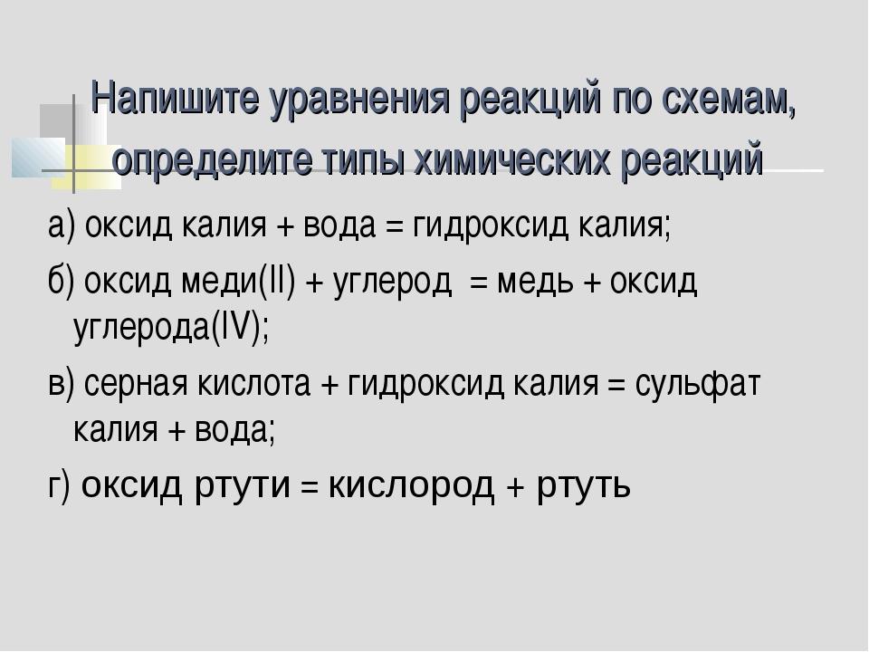 Напишите уравнения реакций по схемам, определите типы химических реакций а) о...