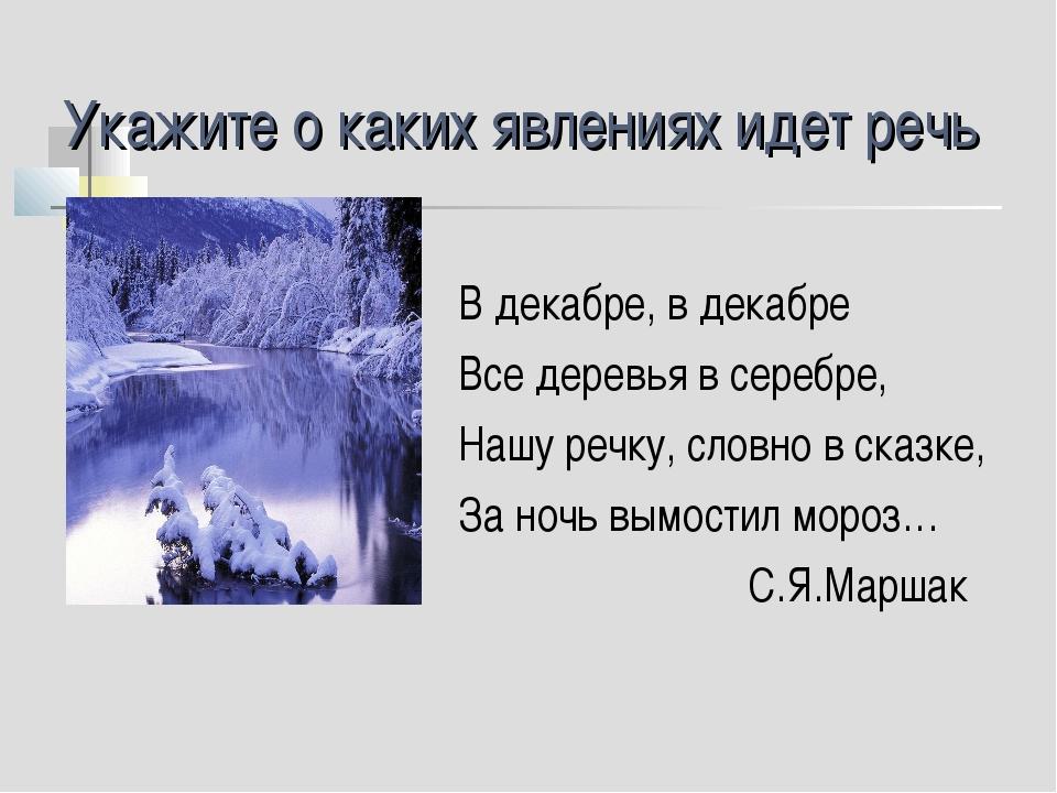 Укажите о каких явлениях идет речь В декабре, в декабре Все деревья в серебре...