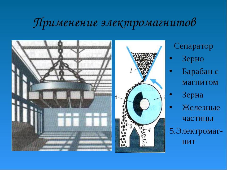 Применение электромагнитов Сепаратор Зерно Барабан с магнитом Зерна Железные...