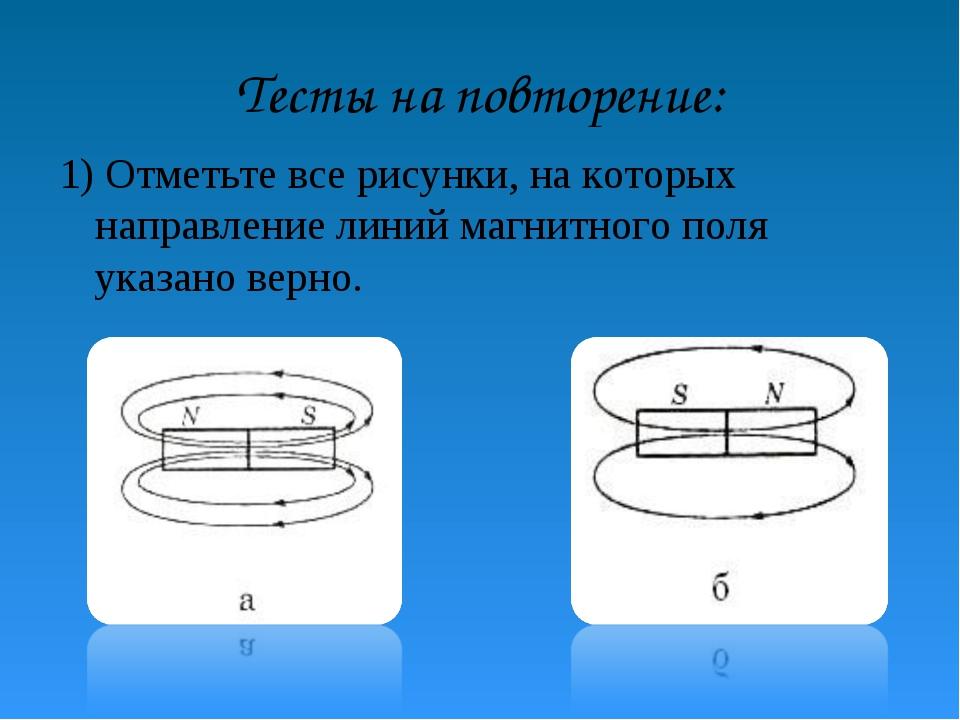 Тесты на повторение: 1) Отметьте все рисунки, на которых направление линий ма...