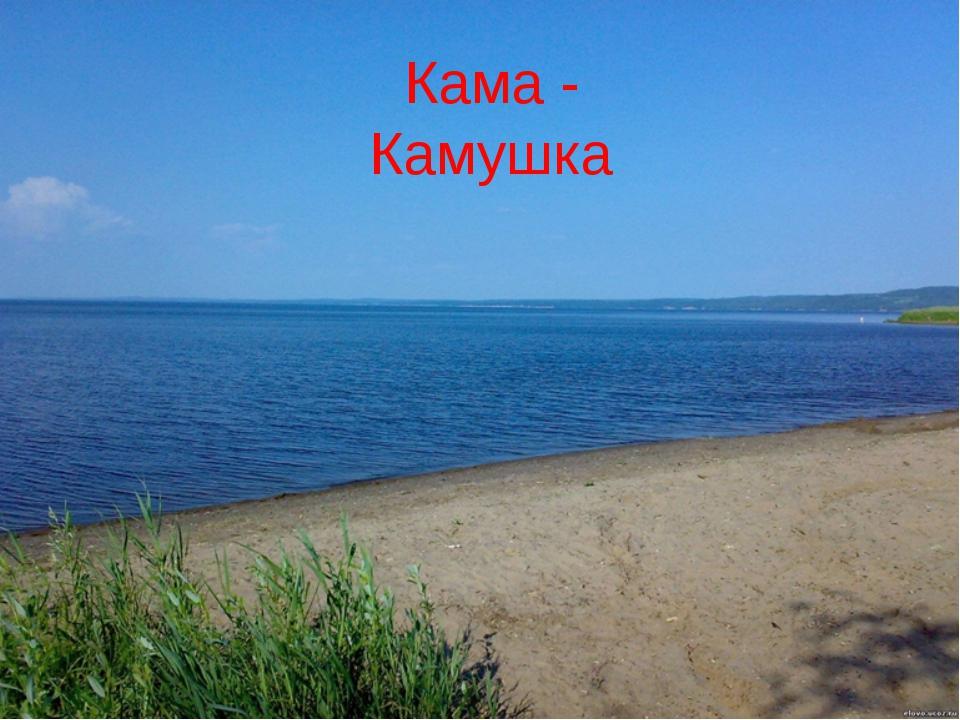 Кама - Камушка
