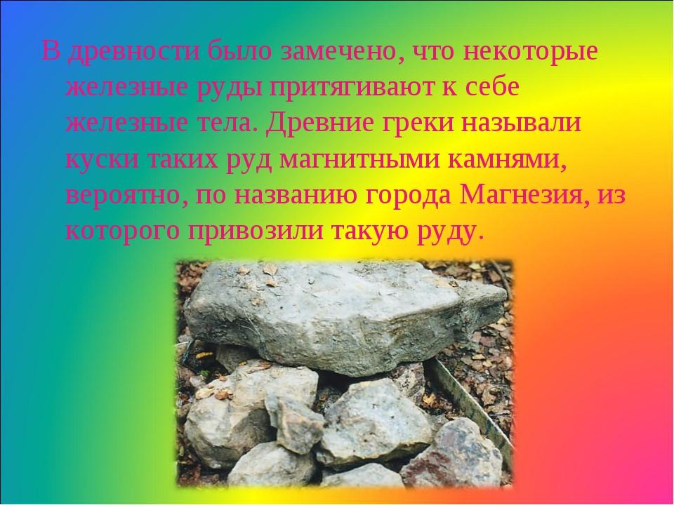 В древности было замечено, что некоторые железные руды притягивают к себе жел...