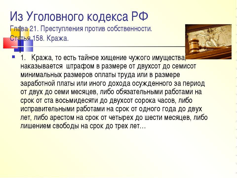 Из Уголовного кодекса РФ Глава 21. Преступления против собственности. Статья...