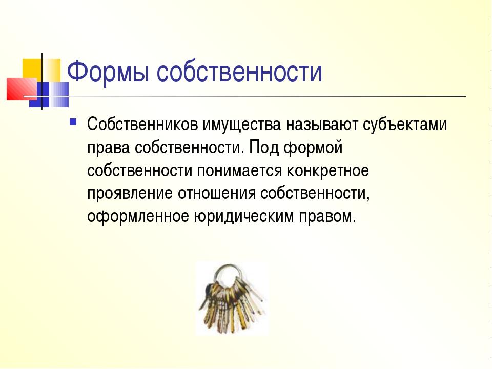 Формы собственности Собственников имущества называют субъектами права собстве...