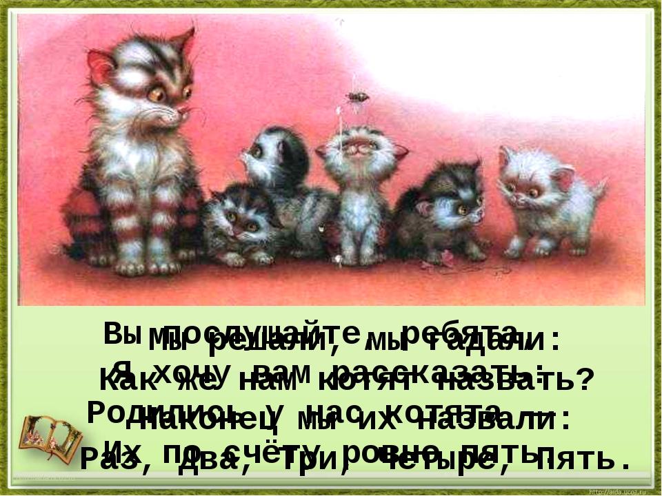 http://aida.ucoz.ru Вы послушайте, ребята, Я хочу вам рассказать: Родились у...