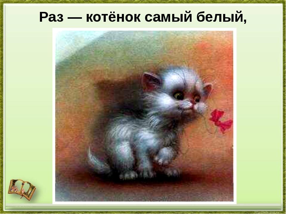 Раз — котёнок самый белый, http://aida.ucoz.ru