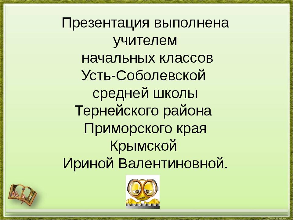 Презентация выполнена учителем начальных классов Усть-Соболевской средней шко...