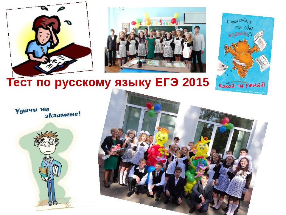 Тест по русскому языку ЕГЭ 2015