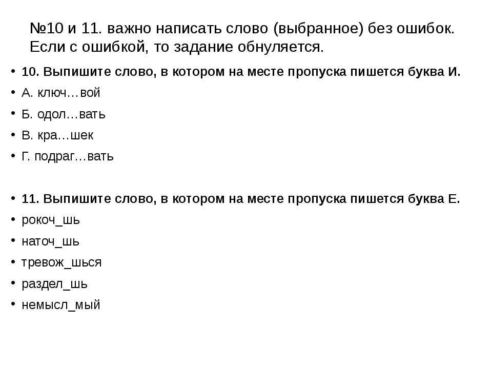№10 и 11. важно написать слово (выбранное) без ошибок. Если с ошибкой, то зад...