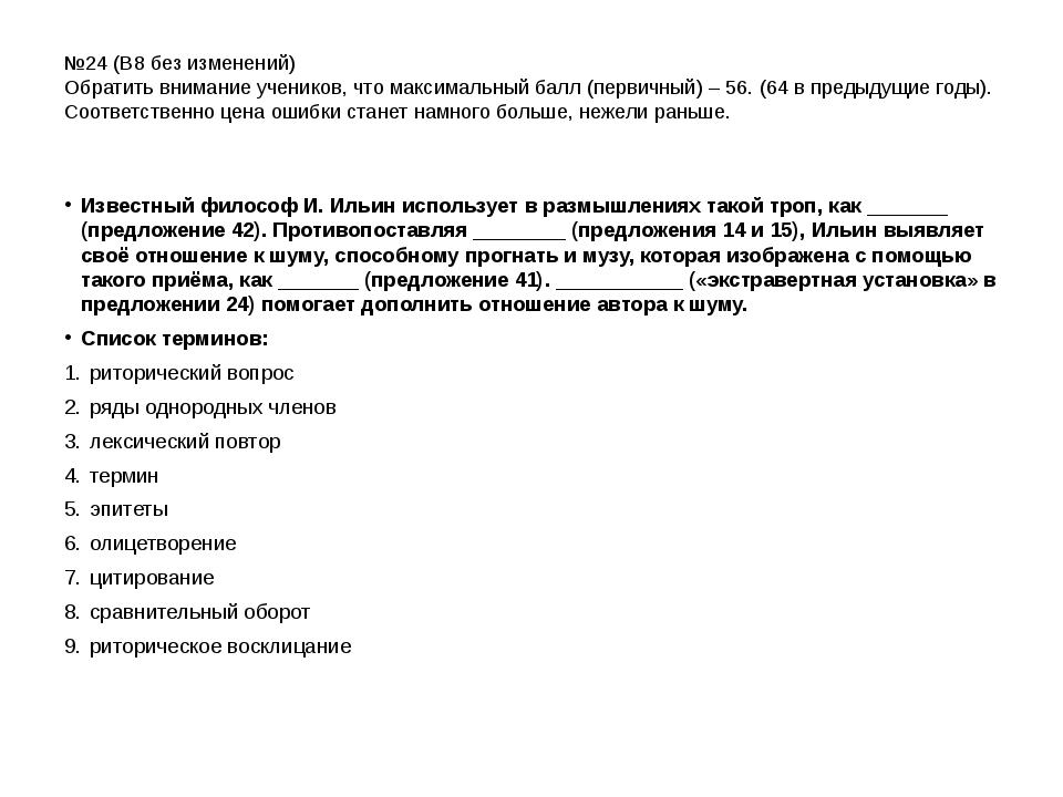 №24 (В8 без изменений) Обратить внимание учеников, что максимальный балл (пер...