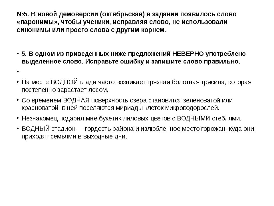 №5. В новой демоверсии (октябрьская) в задании появилось слово «паронимы», чт...