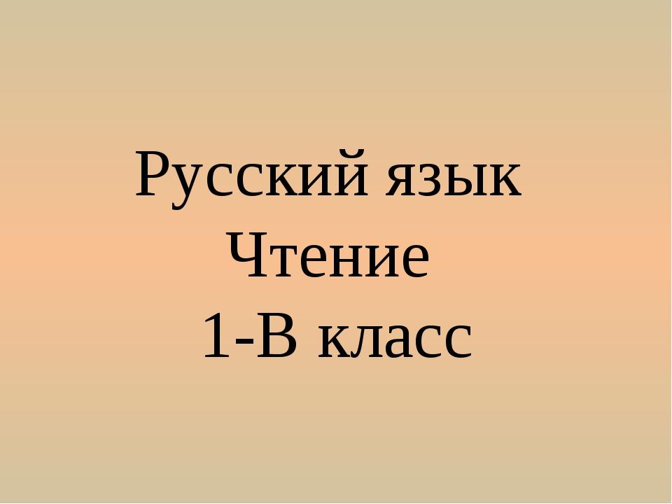 Русский язык Чтение 1-В класс