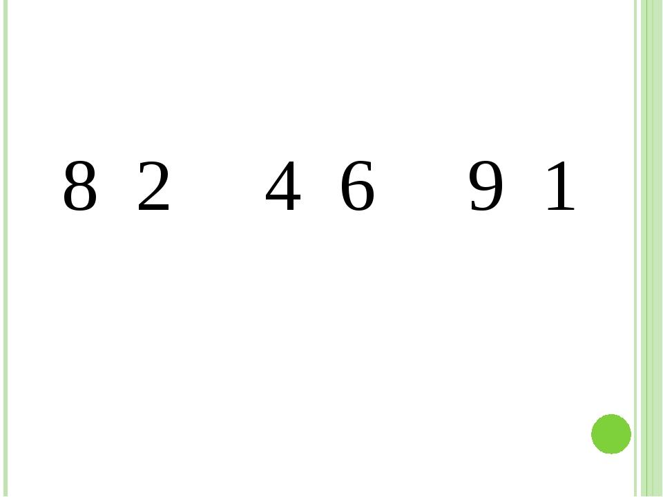 8 2 4 6 9 1