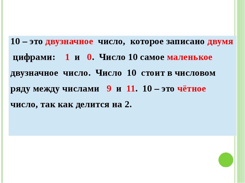 10 – этодвузначноечисло, которое записанодвумяцифрами:1и0. Число 10 самоемале...