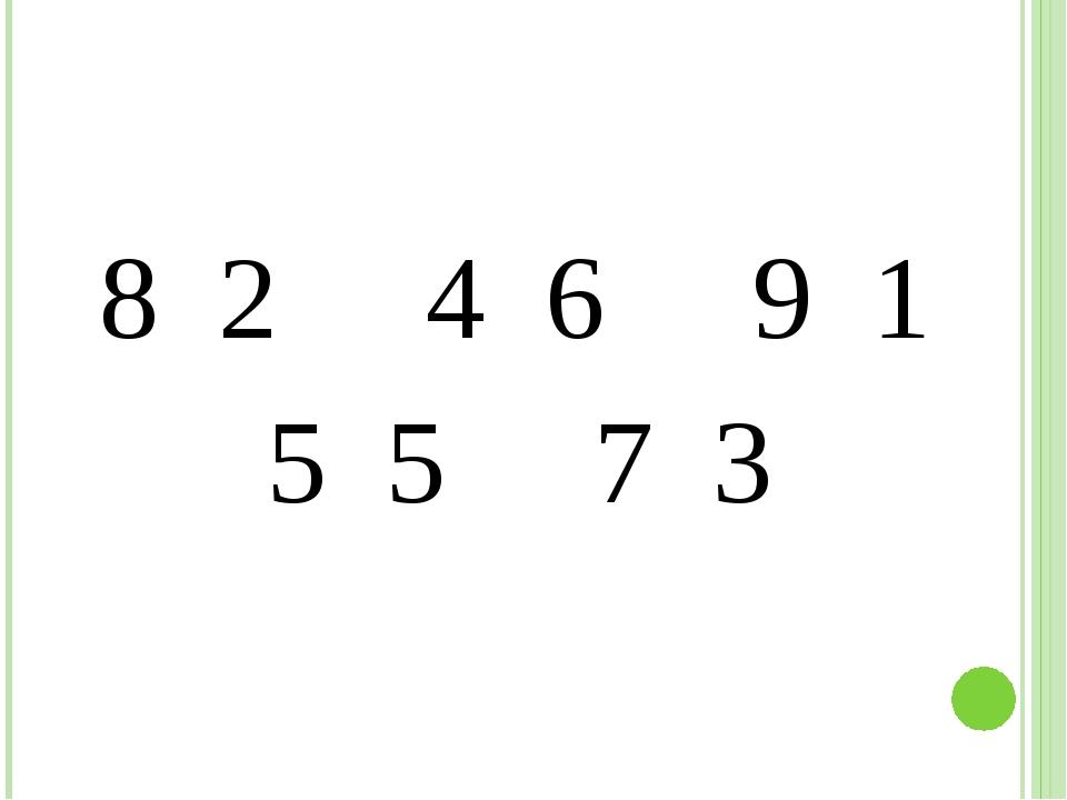 8 2 4 6 9 1 5 5 7 3