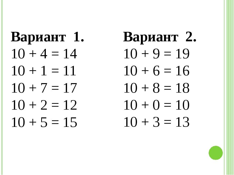 Вариант 1. 10 + 4 = 14 10 + 1 = 11 10 + 7 = 17 10 + 2 = 12 10 + 5 = 15 Вариан...