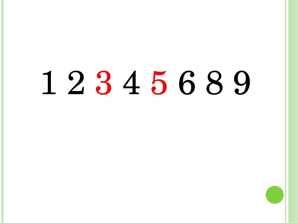 1 2 3 4 5 6 8 9