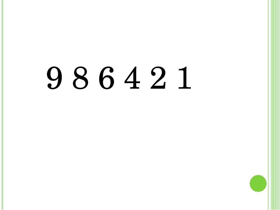 9 8 6 4 2 1