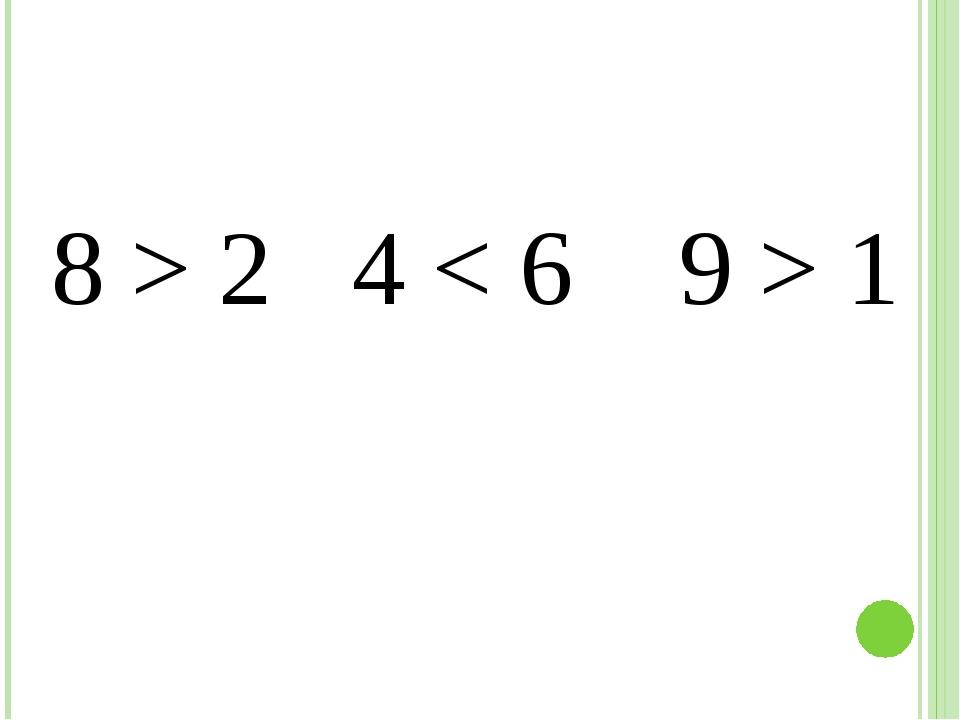 8 > 2 4 < 6 9 > 1