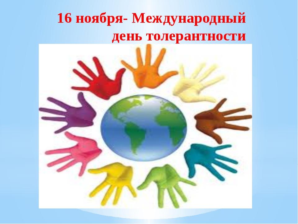 16 ноября- Международный день толерантности
